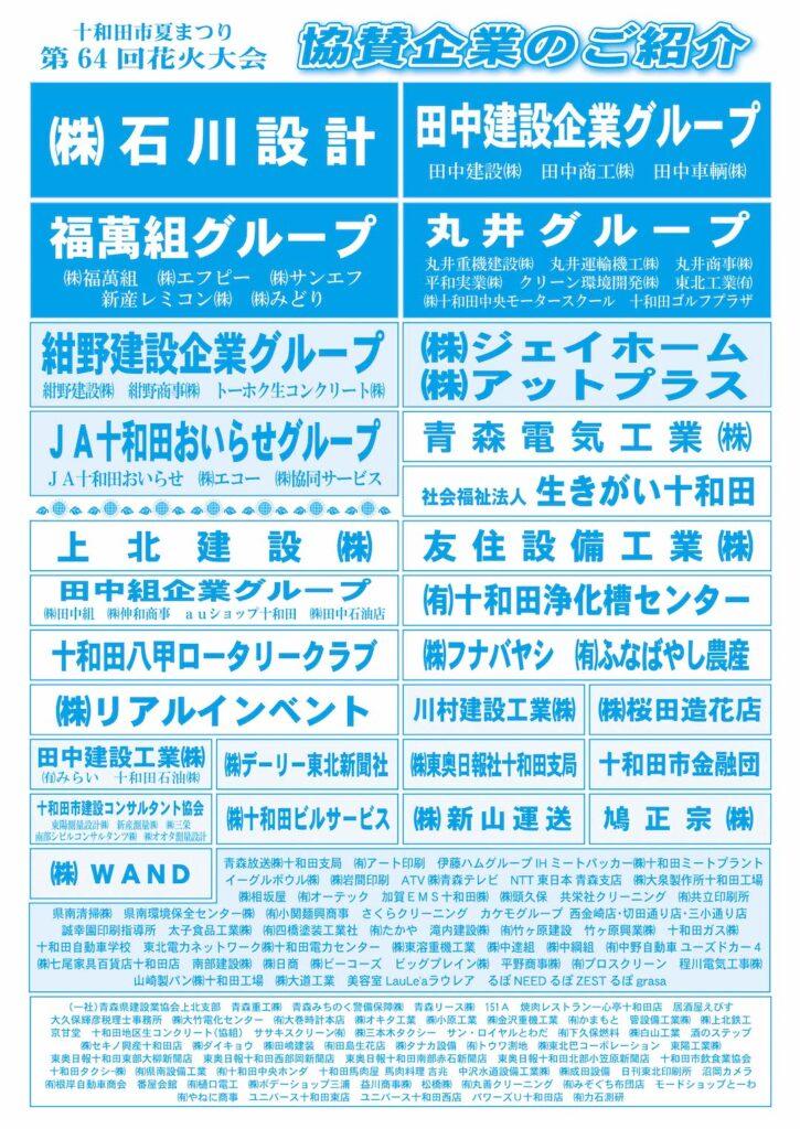 十和田市夏まつり第64回花火大会 協賛企業一覧